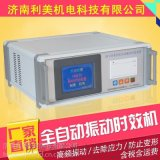 南京振动时效机,应力去除设备,消除应力设备