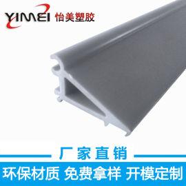 怡美PVC挤出异型材厂家定做 PVC挤出异型材开模