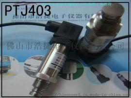 风管压力大小自动控制防堵塞压力传感器