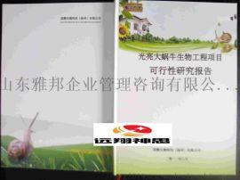 菏泽可行性研究报告供应商现货 立项申请报告优质服务