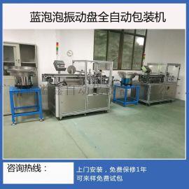 全自动YN--760蓝泡泡包装机