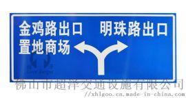 超泽厂家直销  大形交通标志牌  反光指示牌