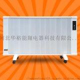 碳纤维电暖器家用壁挂落地取暖器智能速热暖气片