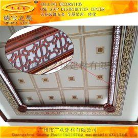 廣州德寶之星廠家直銷集成吊頂配件二級呂樑