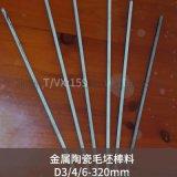 D4-320mm  耐磨性更好金屬陶瓷毛坯棒料