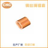 钢索压接铜套|钢丝绳压制铆合用8字型铜套