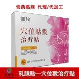 乳康冷敷凝膠,增生腫痛乳腺貼,乳腺貼代理