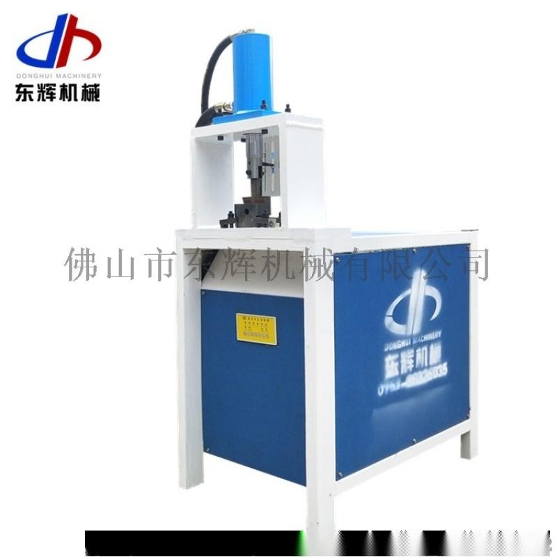 铝型材冲孔机 液压冲孔机不锈钢