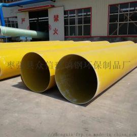 专业厂家加工制作玻璃钢管道 玻璃钢夹砂管