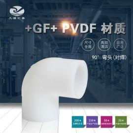 +GF+ PVDF90度弯头对焊 管配件弯头接头