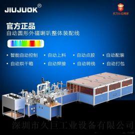 深圳久巨 自动圆形外磁喇叭整体装配线