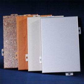 厂家直销 定制外墙铝单板 仿大理石铝单板 现货供应
