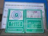 四平市饮水源牌  饮水源标识