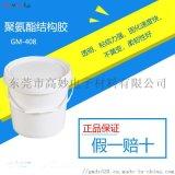 厂家直销环保聚氨酯结构胶密封性聚氨酯结构胶质量稳定