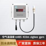 空气温湿度传感器433M变送器采集物联网农业养殖