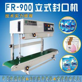 FR-900立式连续封口机塑料袋  立式打码封口机