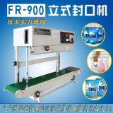 FR-900立式連續封口機塑料袋  立式打碼封口機