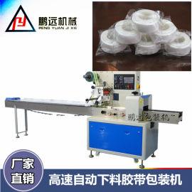 生料带包装机  生料带自动下料枕式包装机械