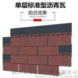 彩石玻纖瀝青瓦輕鋼結構鋼構別墅瓦型