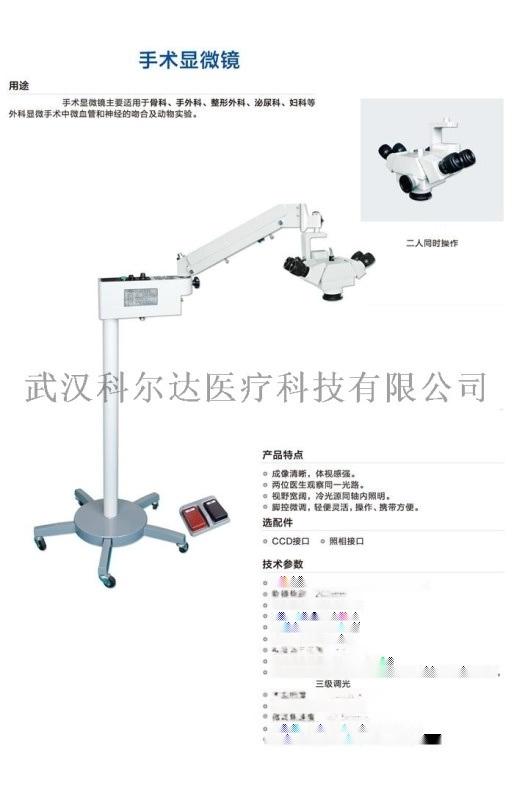 手术显微镜,普外科手术显微镜