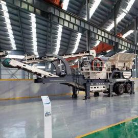 移动式石料破碎机 矿山机械设备 石料生产线设备