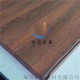木纹铝扣板 仿真木纹铝天花板 保温防潮吸音吊顶