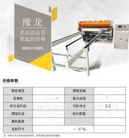 甘肃定西数控钢筋焊网机/排焊机质量出品