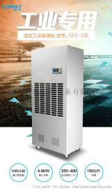车间工业除湿机 杭州湿也CFZ-10S工业除湿机
