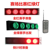 赛道红绿灯比赛型红绿灯带语音播报红绿灯