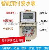 IC卡智能水表预付费防冻防水防盗水全铜材质