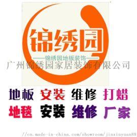 廣州複合地板廠家直銷-複合地板安裝-複合地板維修