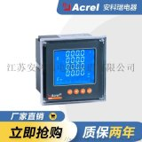 ACR220ELH 三相谐波表 多功能电测仪表