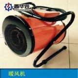 内蒙古锡林郭勒便携式电暖风机工业用大功率暖风机