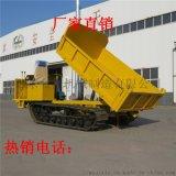 4噸履帶運輸車 自卸履帶運輸車 全地形履帶運輸車