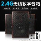 2.4G教學音箱多媒體會議培訓無線擴音器5寸