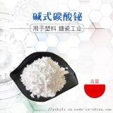 碱式碳酸铋 厂家原料 5892-10-4