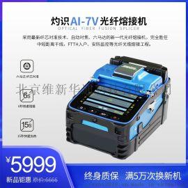灼识光纤熔接机AI-7V光缆热熔机皮线尾纤