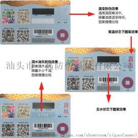 防伪标签防伪印刷 二维码防伪印刷防伪