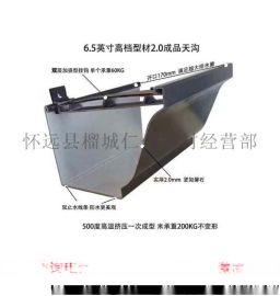 铝合金天沟水槽别墅排水系统厂家报价