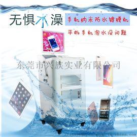 厂家包邮直销手机真空镀膜机 手机防水神器