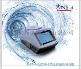 滨松光子BHP9514饮用水安全水质生物毒性检测仪