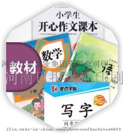 河南印刷书刊印刷图书印刷厂
