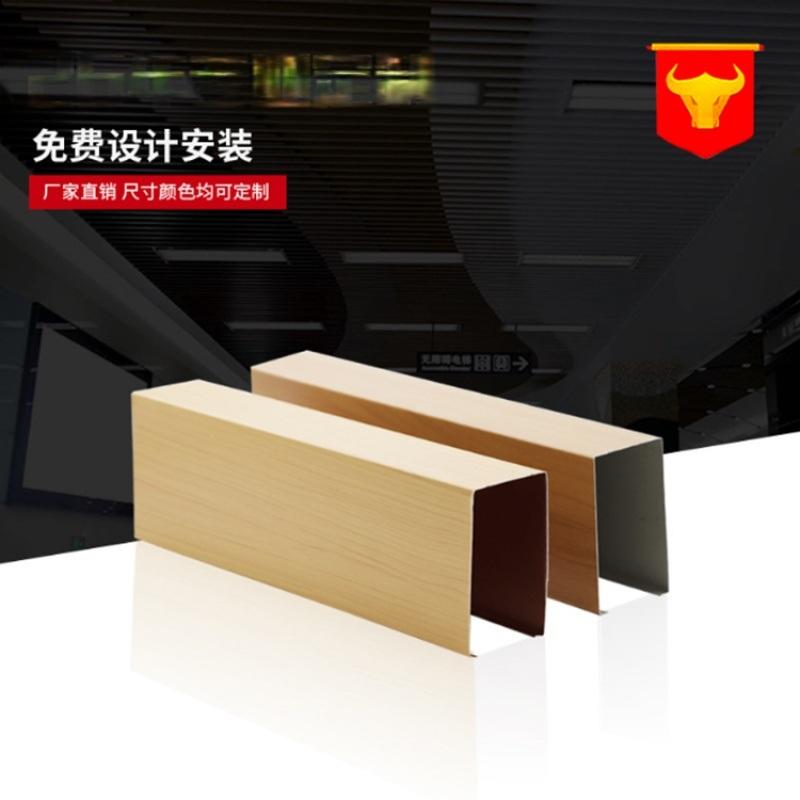 厂家直销高铁站专用U型铝方通吊顶装饰材料定制