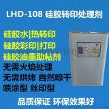 矽膠轉印處理劑 矽膠熱轉印 矽膠水轉印