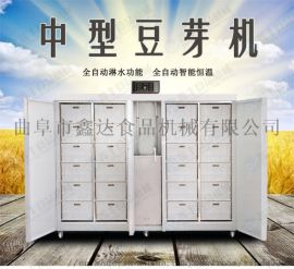 西安全自动豆芽机  中型豆芽机  厂家直销