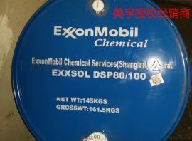 埃克森美孚DSP80/100,橡胶溶剂油