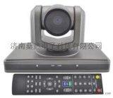 桑达SDW40-G会议摄像机
