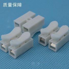 LED吸顶灯专用阻燃两位接线柱 CH-2 按压式接线端子 快速接线