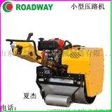 ROADWAY 压路机 RWYL24C 小型驾驶式手扶式压路机 厂家供应液压光轮振动压路机唐山市