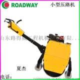 压路机, RWYL24C压路机, 小型驾驶式手扶式压路机,液压光轮振动压路机